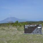 霧島錦江湾国立公園 高峠
