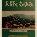 大野原のあゆみ-1